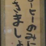 松尾きんごう1