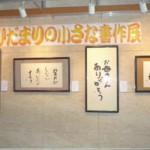 2009「ひだまりの小さな書作展」NHK放送技術研究所展2