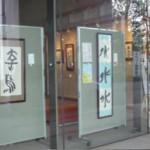 2009「ひだまりの小さな書作展」NHK放送技術研究所展3