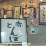 2009「ひだまりの小さな書作展」NHK放送技術研究所展4