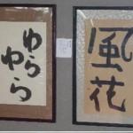 2009「ひだまりの小さな書作展」NHK放送技術研究所展5