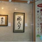 2009「ひだまりの小さな書作展」NHK放送技術研究所展6