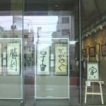 NHK砧技研3